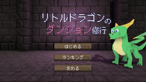 リトルドラゴンのダンジョン修行 Game Screen Shots