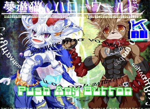 夢遊猫ハローワールドK Game Screen Shots