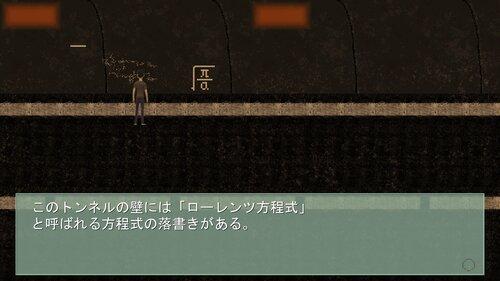 浪人穢土百物語 第十話 「バタフライ・トンネル」 Game Screen Shot2