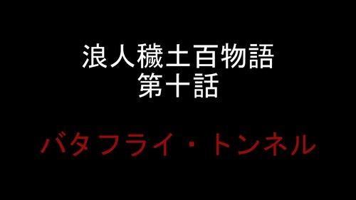 浪人穢土百物語 第十話 「バタフライ・トンネル」 Game Screen Shots