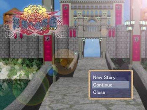 終焉への序曲~彼の軌跡~ Game Screen Shot2