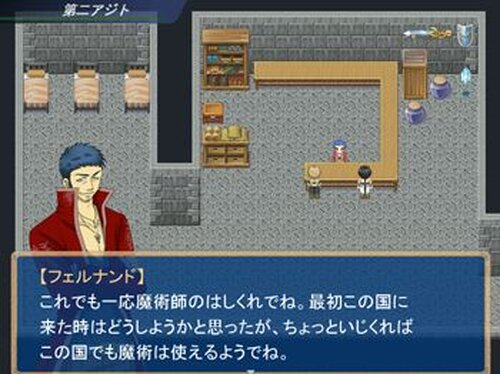 終焉への序曲~彼の軌跡~ Game Screen Shot4
