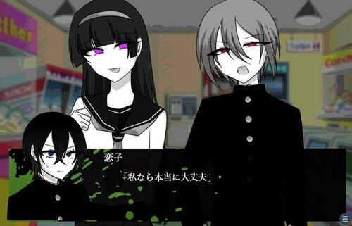 恋と嘔吐 Game Screen Shot2