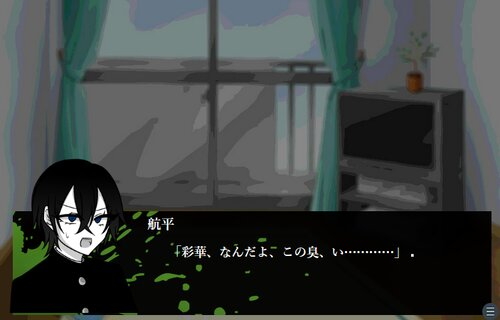 恋と嘔吐 Game Screen Shot3