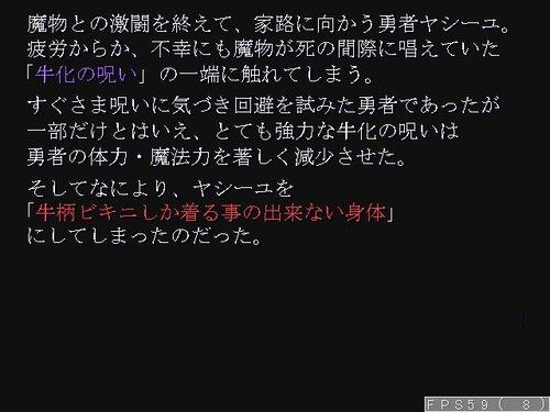 牛柄の勇者 Game Screen Shot3