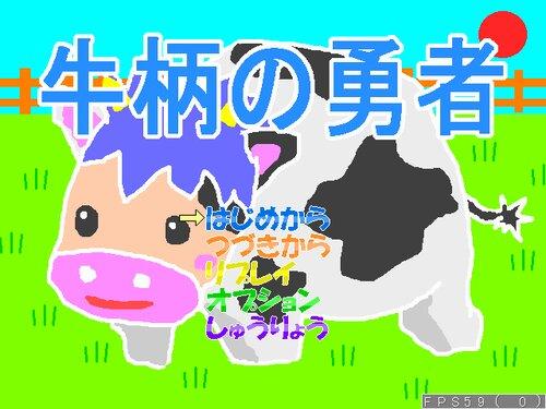 牛柄の勇者 Game Screen Shots