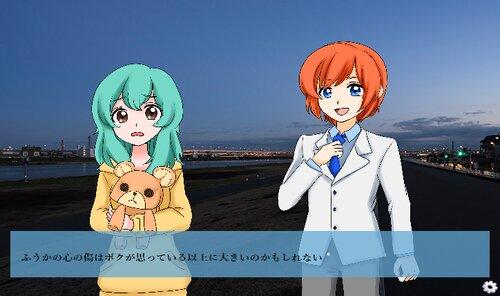 解放する世界 Game Screen Shot4
