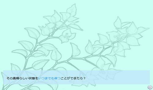 鑑賞する世界 Game Screen Shot2