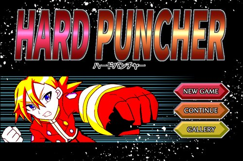 HARD PUNCHER(ハードパンチャー) Game Screen Shot