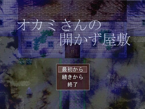 オカミさんの開かず屋敷 Game Screen Shot1