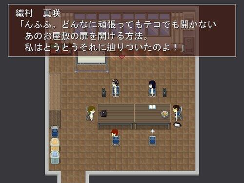 オカミさんの開かず屋敷 Game Screen Shot2