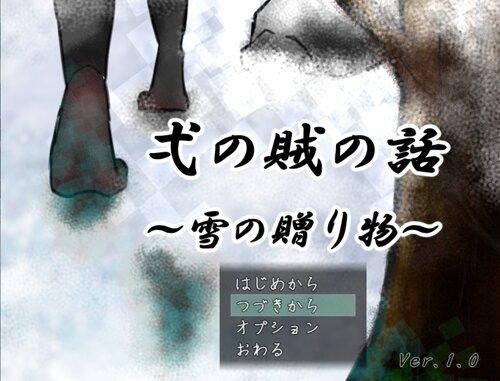 弌の賊の話~雪の贈り物~ Game Screen Shot1