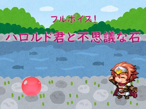 【フルボイス!】ハロルド君と不思議な石 Game Screen Shot1