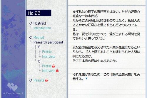 恋人ロール Game Screen Shot2