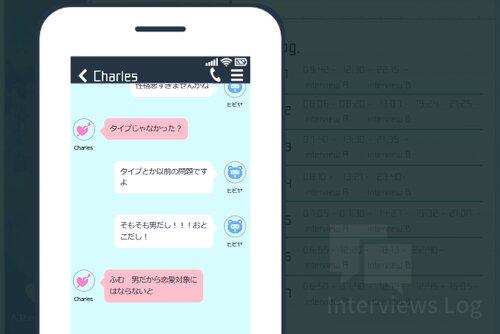 恋人ロール Game Screen Shot5