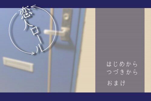 恋人ロール Game Screen Shots