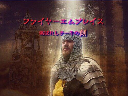 ファイヤーエムブレイス~選ばれしチー牛の剣~ Game Screen Shots