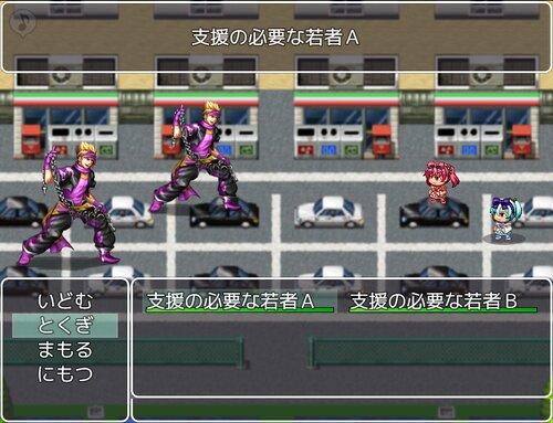 思春期戦士ムラムランR Game Screen Shot4