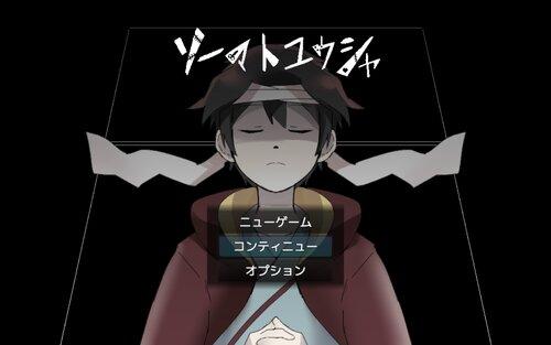 ソーマト勇者 Game Screen Shot1