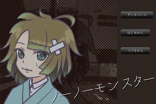 ノーノーモンスター Game Screen Shot