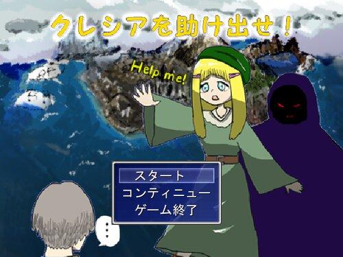 クレシアを助け出せ! Game Screen Shot1