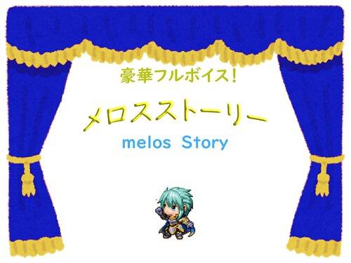 【豪華フルボイス!】メロスストーリー Game Screen Shot
