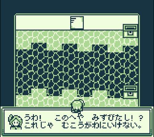 しんじつのてがみ Game Screen Shot4