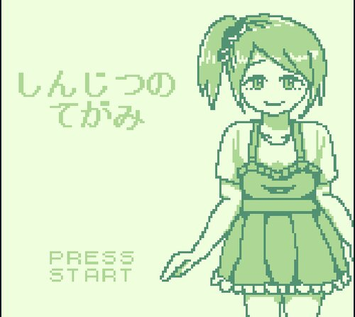 しんじつのてがみ Game Screen Shots
