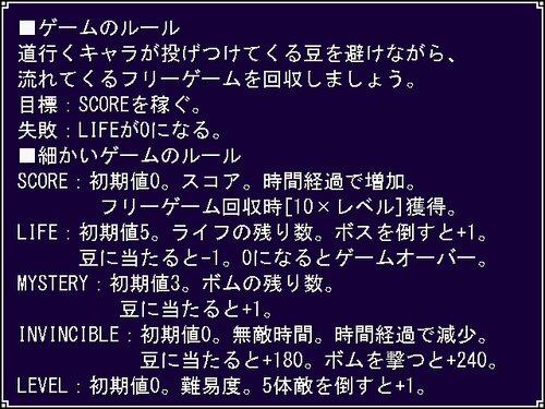 豆ニモマケズ Game Screen Shot2