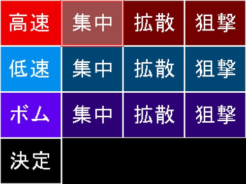 豆ニモマケズ Game Screen Shot4