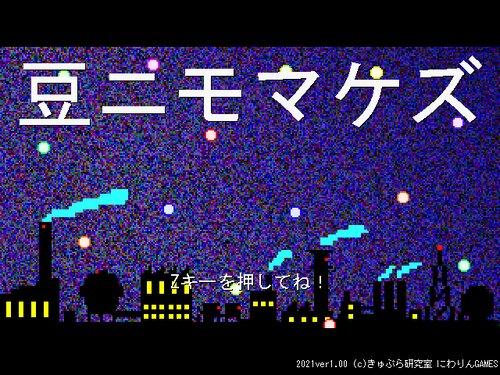 豆ニモマケズ Game Screen Shots