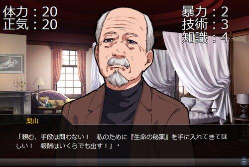 クトゥルフ神話ADV 生命の秘薬 Game Screen Shot1