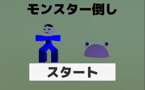 モンスター倒し Game Screen Shots