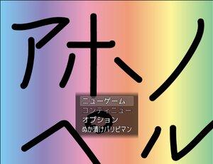 アホノベル Screenshot
