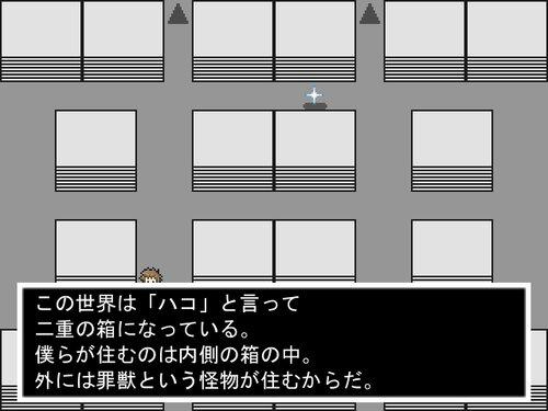 その罪の名前は Game Screen Shot5