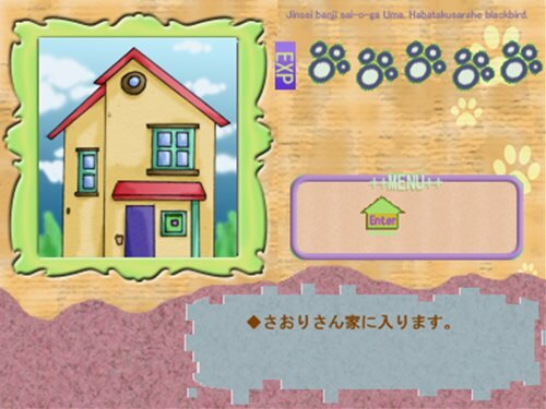 resist2~お宅のお嬢さんを僕にください~ Game Screen Shot1