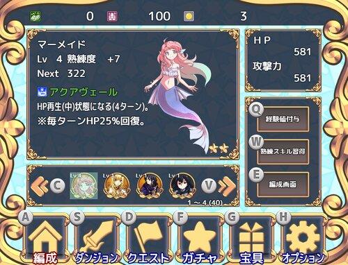 ガチャストーリー Game Screen Shot1