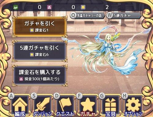 ガチャストーリー Game Screen Shot2