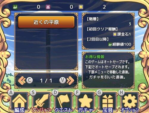 ガチャストーリー Game Screen Shot3