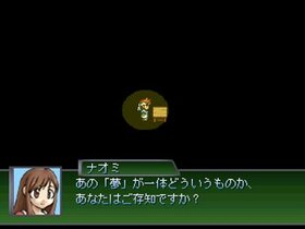 夢は逆夢 Game Screen Shot4