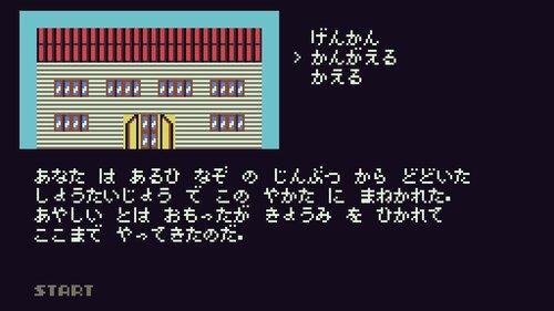 レトロAVGてんぷれーと Game Screen Shot