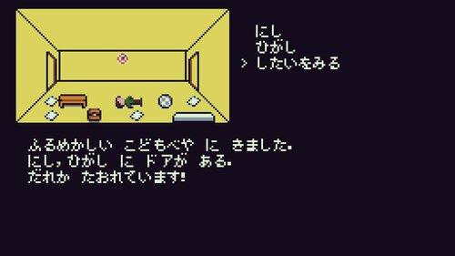レトロAVGてんぷれーと Game Screen Shot4