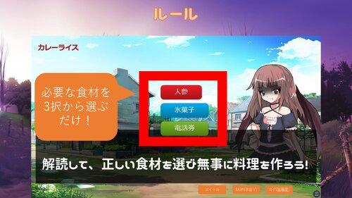 悪魔と漢字のクッキング!(一般・ブラウザー版) Game Screen Shot1