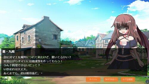 悪魔と漢字のクッキング!(一般・ブラウザー版) Game Screen Shot3