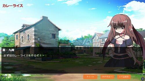 悪魔と漢字のクッキング!(一般・ブラウザー版) Game Screen Shot4