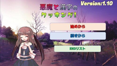 悪魔と漢字のクッキング!(一般・ブラウザー版) Game Screen Shots