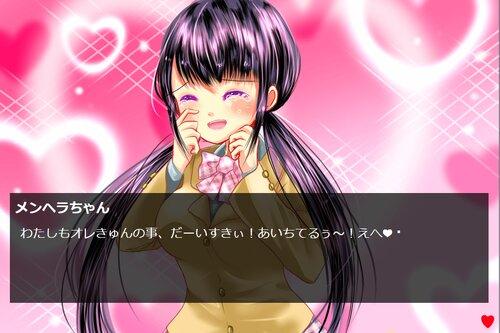 オレの彼女はメンヘラちゃん! Game Screen Shot2