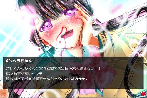 オレの彼女はメンヘラちゃん! Game Screen Shot5