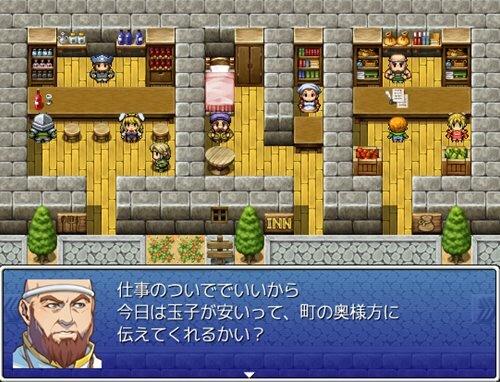 僕はメッセンジャー!vx Game Screen Shot1