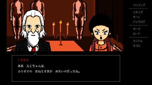少年探偵団・魔法人形 江戸川乱歩 Game Screen Shot